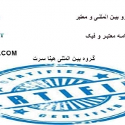 گواهینامه ایزو بین المللی و معتبر