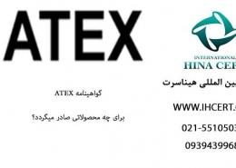 گواهینامهATEX