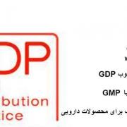 GDP روش توزیع خوب