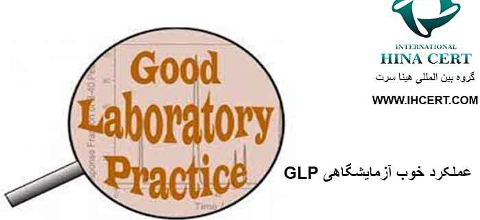 GLP عملکرد خوب آزمایشگاهی