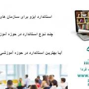 استاندارد ایزو برای سازمان های آموزشی