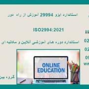 استاندارد ایزو 29994 آموزش از راه دور