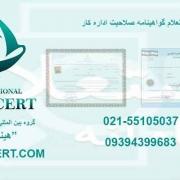 استعلام گواهینامه صلاحیت اداره کار