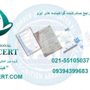اعتبار مراجع صادرکننده گواهینامه های ایزو