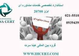 ایزو 20700 مدیریت خدمات مشاوره ای