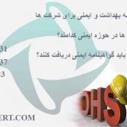 گواهینامه بهداشت و ایمنی برای شرکت ها
