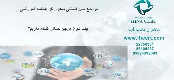 مراجع بین المللی صدور گواهینامه آموزشی