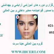 گواهینامه آموزشی در حوزه آرایشی