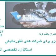 گواهینامه ایزو برای شرکت های انفورماتیکی