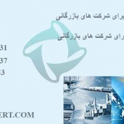 گواهینامه ایزو برای شرکت های بازرگانی