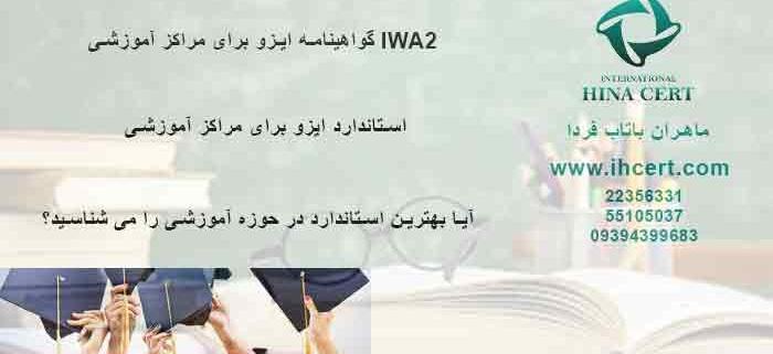 گواهینامه-ایزو-برای-مراکز-آموزشیIWA2