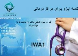 گواهینامه ایزو برای مراکز درمانی