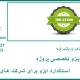 گواهینامه ایزو تخصصی پروژه