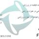 گواهینامه-مدیریت-کیفیت-در-ورزش-