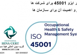 صدور ایزو 45001 برای شرکت ها