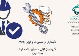 نگهداری و تعمیرات و ایزو 9001